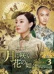 月に咲く花の如く DVD-BOX3 (本編1194分)[OPSD-B683]【発売日】2018/12/4【DVD】