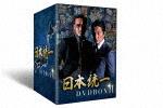日本統一 DVD BOX (777分)[DALI-11414]【発売日】2018/12/25【DVD】