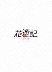 花遊記<ファユギ> 韓国放送版 DVD-BOX2 (本編390分)[PCBE-63756]【発売日】2019/2/20【DVD】