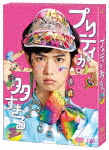 プリティが多すぎる DVD-BOX (本編230分)[VPBX-14757]【発売日】2019/1/9【DVD】