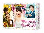 サバイバル・ウェディング DVD-BOX (本編467分)[VPBX-14780]【発売日】2019/1/23【DVD】