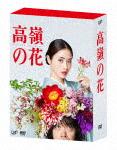 高嶺の花 DVD-BOX (本編520分)[VPBX-14777]【発売日】2019/2/13【DVD】