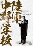 陸軍中野学校 DVD-BOX (本編357分)[DABA-91499]【発売日】2019/2/8【DVD】