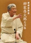 落語研究会 柳家喬太郎名演集[MHBW-486]【発売日】2018/12/19【DVD】