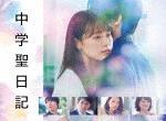 中学聖日記 DVD-BOX[TCED-4412]【発売日】2019/3/29【DVD】