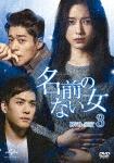 名前のない女 DVD-SET3 (本編595分)[GNBF-3890]【発売日】2018/10/2【DVD】