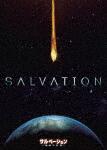 サルベーション -地球(せかい)の終焉- DVD-BOX (本編556分)[PJBF-1285]【発売日】2018/11/7【DVD】