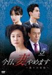 今日、妻やめます~偽りの家族 DVD-BOX 5 (本編630分)[DZ-654]【発売日】2019/4/3【DVD】