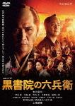 連続ドラマW 黒書院の六兵衛[TCED-4429]【発売日】2019/3/22【DVD】