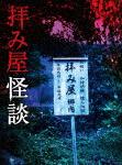 拝み屋怪談 DVD-BOX (本編276分+特典100分)[DABA-5494]【発売日】2019/3/8【DVD】