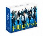 下町ロケット -ゴースト-/-ヤタガラス- 完全版 Blu-ray BOX (本編722分+特典90分)[TCBD-828]【発売日】2019/3/29【Blu-rayDisc】