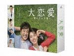 大恋愛~僕を忘れる君と Blu-ray BOX (本編488分+特典81分)[TCBD-824]【発売日】2019/3/27【Blu-rayDisc】