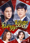 私の男の秘密 DVD-SET1 (本編540分)[GNBF-3951]【発売日】2019/1/5【DVD】