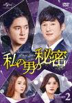 私の男の秘密 DVD-SET2 (本編510分)[GNBF-3952]【発売日】2019/2/2【DVD】