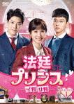 法廷プリンス - イ判サ判 - DVD-BOX1 (本編483分)[HPBR-337]【発売日】2019/3/8【DVD】
