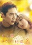 私の愛、あなたの秘密 DVD-BOX2 (本編527分)[HPBR-342]【発売日】2019/3/20【DVD】
