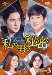 私の男の秘密 DVD-SET3 (本編510分)[GNBF-3953]【発売日】2019/3/2【DVD】