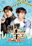 推理の女王2~恋の捜査線に進展アリ?!~ DVD-SET2 (本編420分)[GNBF-3961]【発売日】2019/3/2【DVD】
