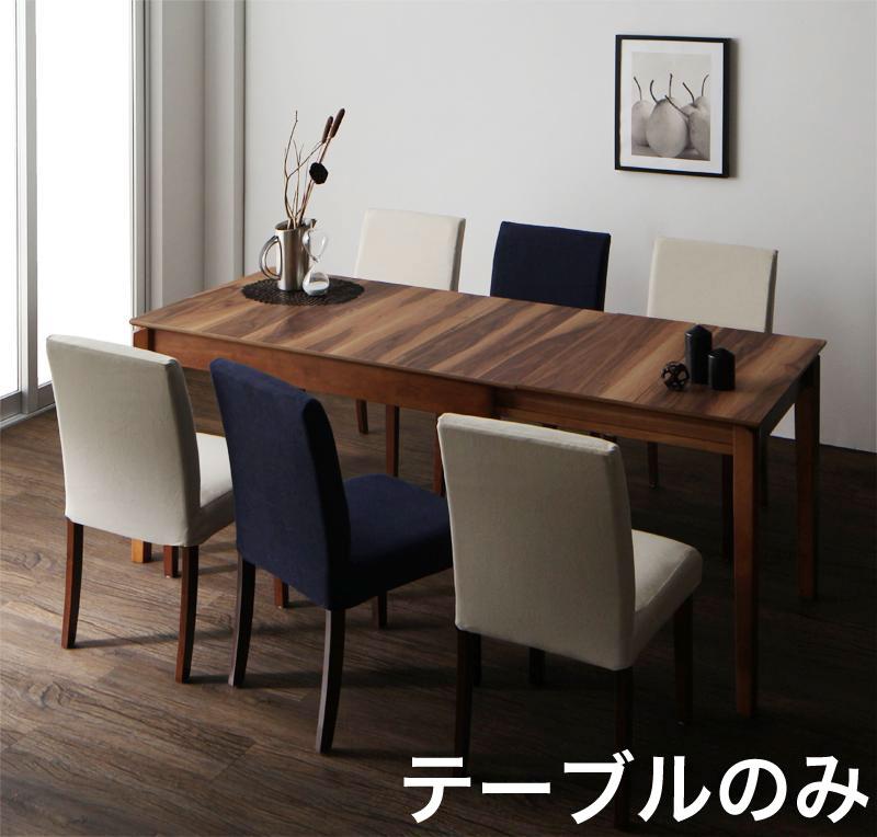【単品】ダイニングテーブル(W120-180)【Bolta】天然木ウォールナット材 伸縮式ダイニング【Bolta】ボルタ