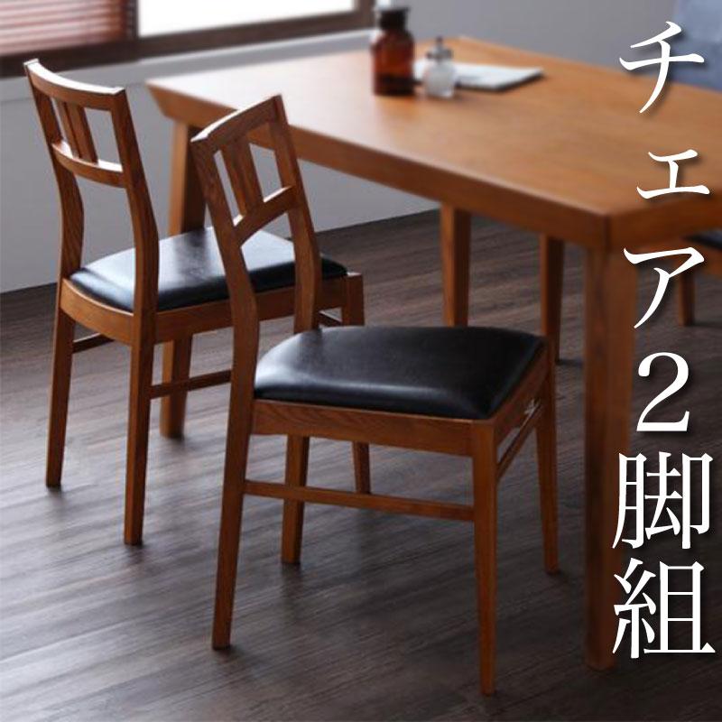 【テーブルなし】チェア2脚セット【LEWIS】天然木北欧ヴィンテージスタイルダイニング【LEWIS】ルイス/チェア(2脚組)【代引不可】