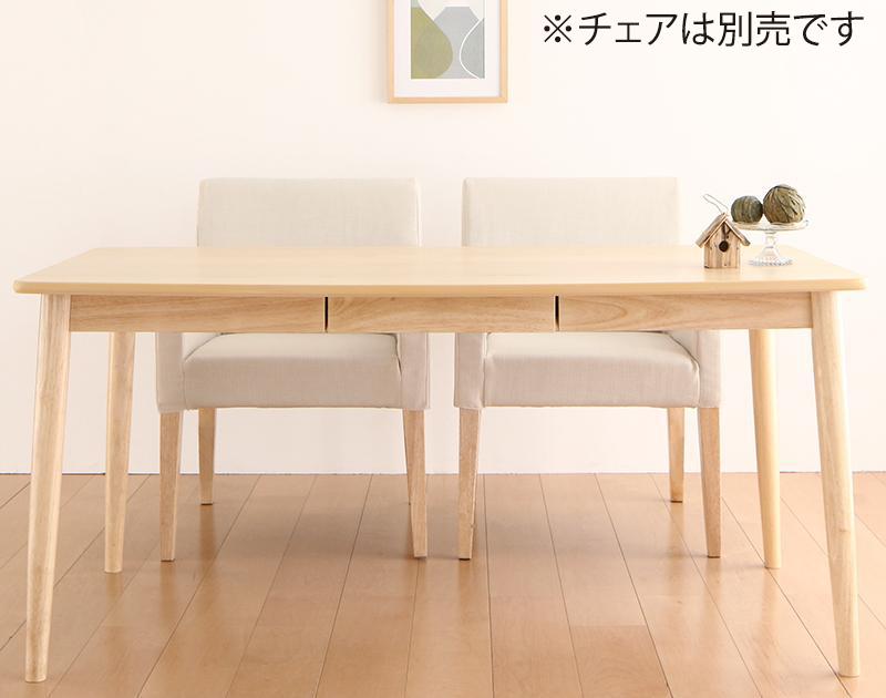 天然木 アッシュ材 ゆったり座れる ダイニング eat with. イートウィズ ダイニングテーブル W150