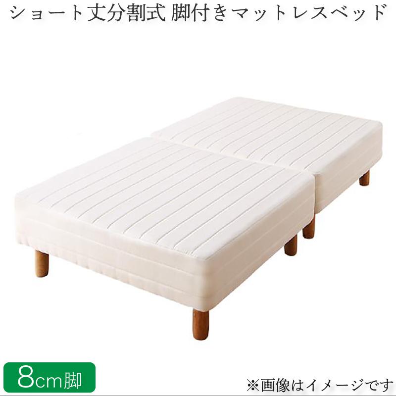 搬入・組立・簡単 コンパクト 分割式 脚付きマットレスベッド ポケットコイル セミシングル ショート丈 脚8cm