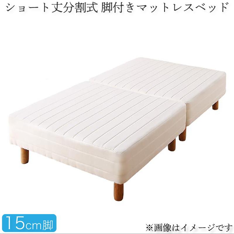 搬入・組立・簡単 コンパクト 分割式 脚付きマットレスベッド ポケットコイル セミシングル ショート丈 脚15cm