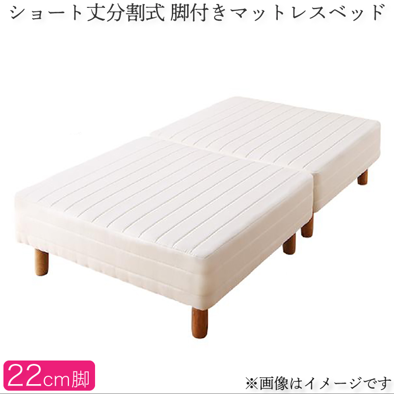 搬入・組立・簡単 コンパクト 分割式 脚付きマットレスベッド ポケットコイル セミシングル ショート丈 脚22cm