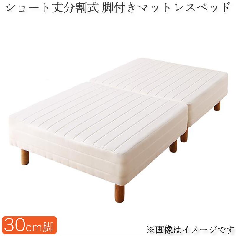 搬入・組立・簡単 コンパクト 分割式 脚付きマットレスベッド ポケットコイル セミシングル ショート丈 脚30cm