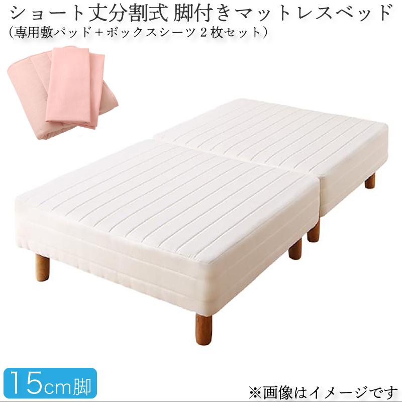 搬入・組立・簡単 コンパクト 分割式 脚付きマットレスベッド ポケットコイル お買い得ベッドパッド・シーツセット付き セミシングル ショート丈 脚15cm