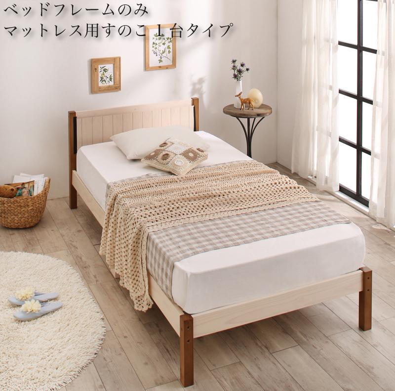 セットでお買い得 カントリー調天然木パイン材すのこベッド ベッドフレームのみ マットレス用すのこ 1台タイプ シングル