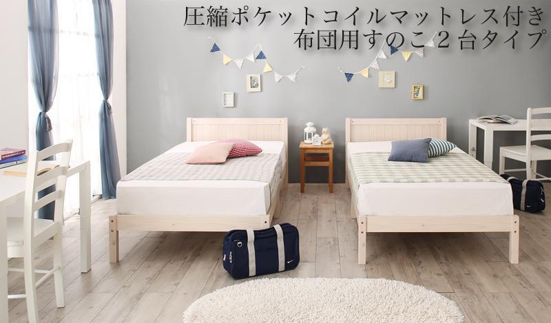 【スーパーSALE限定価格】セットでお買い得 カントリー調天然木パイン材すのこベッド 圧縮ポケットコイルマットレス付き 布団用すのこ 2台タイプ シングル