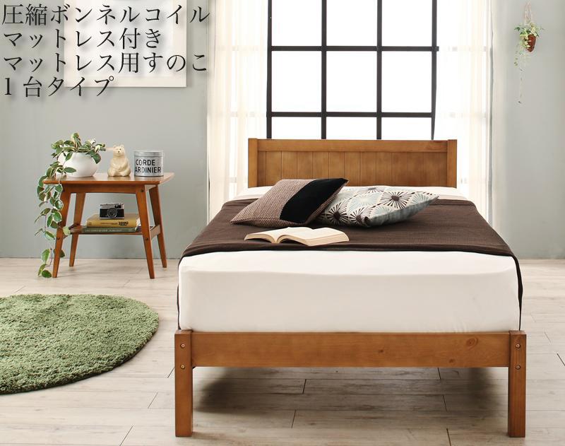セットでお買い得 カントリー調天然木パイン材すのこベッド 圧縮ボンネルコイルマットレス付き マットレス用すのこ 1台タイプ シングル