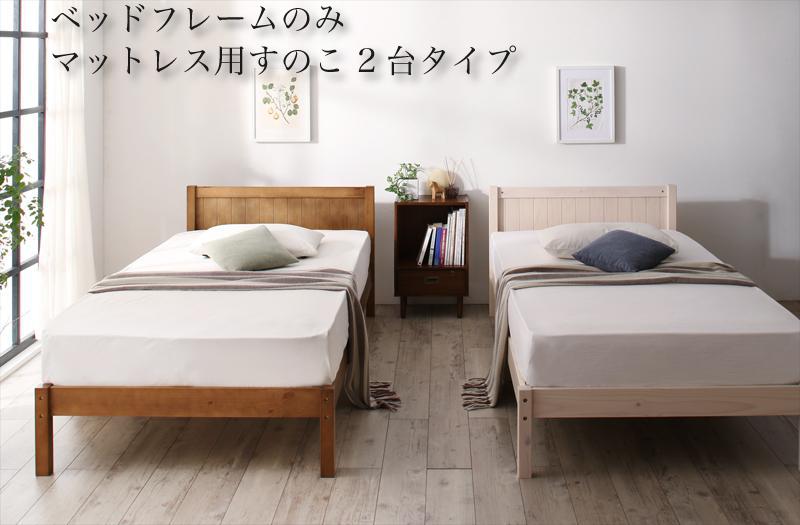 セットでお買い得 カントリー調天然木パイン材すのこベッド ベッドフレームのみ マットレス用すのこ 2台タイプ シングル