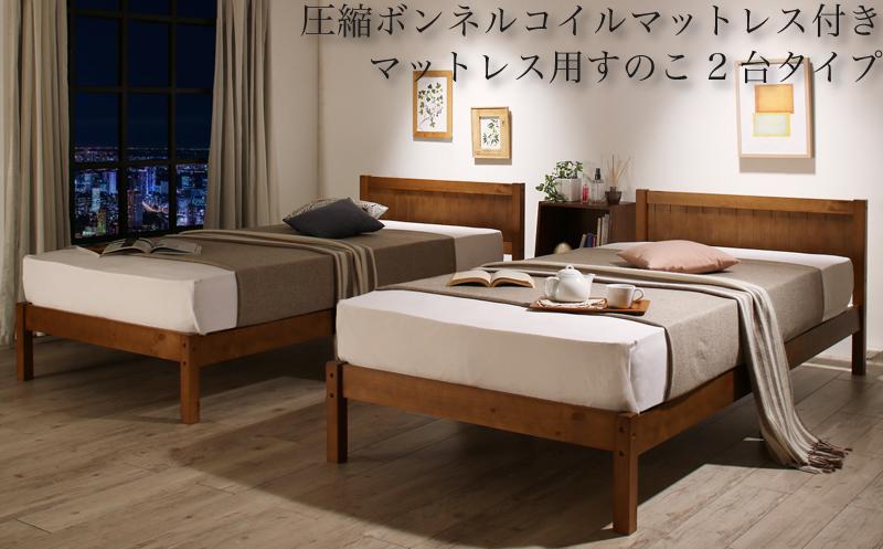 【スーパーSALE限定価格】セットでお買い得 カントリー調天然木パイン材すのこベッド 圧縮ボンネルコイルマットレス付き マットレス用すのこ 2台タイプ シングル