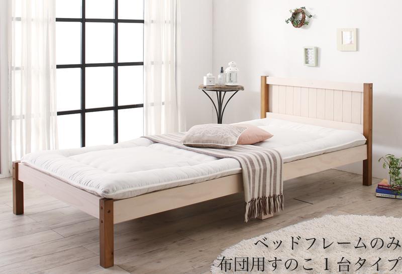 セットでお買い得 カントリー調天然木パイン材すのこベッド ベッドフレームのみ 布団用すのこ 1台タイプ シングル