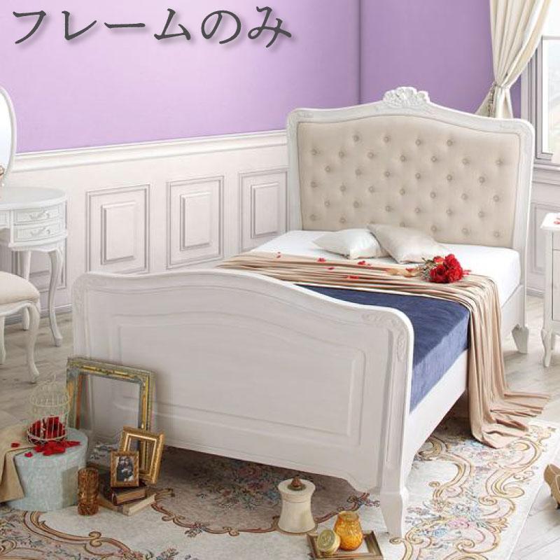 オトナ女子にもぴったりな憧れのフレンチエレガントベッドシリーズ Rosy Lilly ロージーリリー ベッドフレームのみ セミダブル