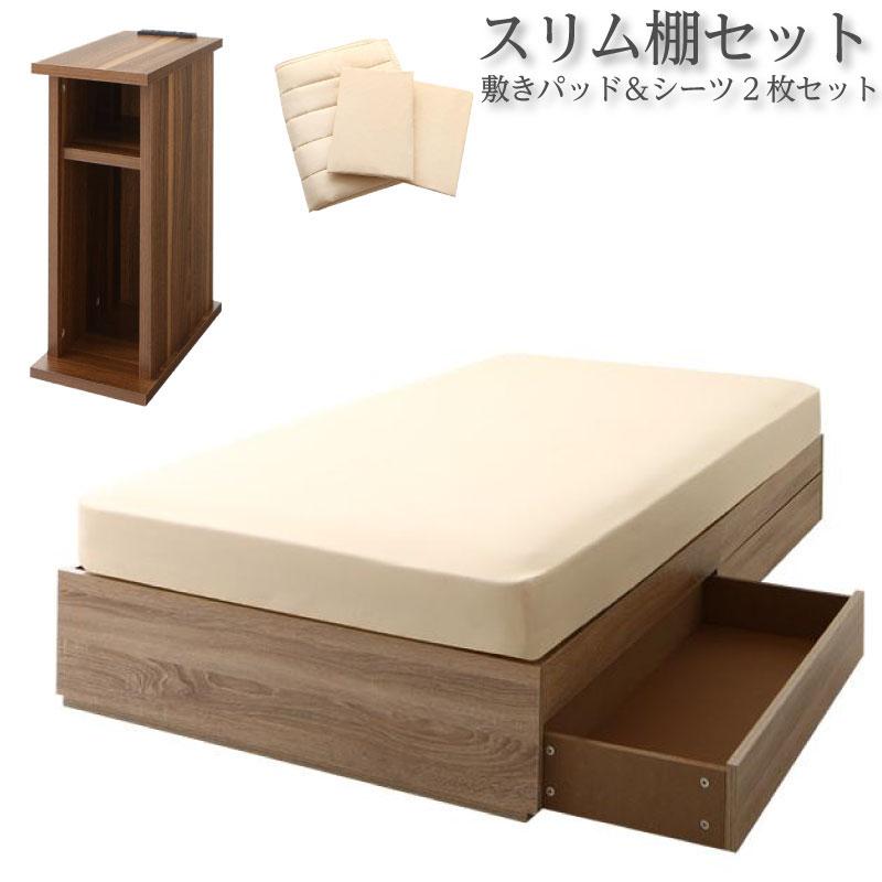 コンパクト収納ベッド CS コンパクトスモール 薄型スタンダードポケットコイルマットレス付き スリム棚セット シングル ショート丈