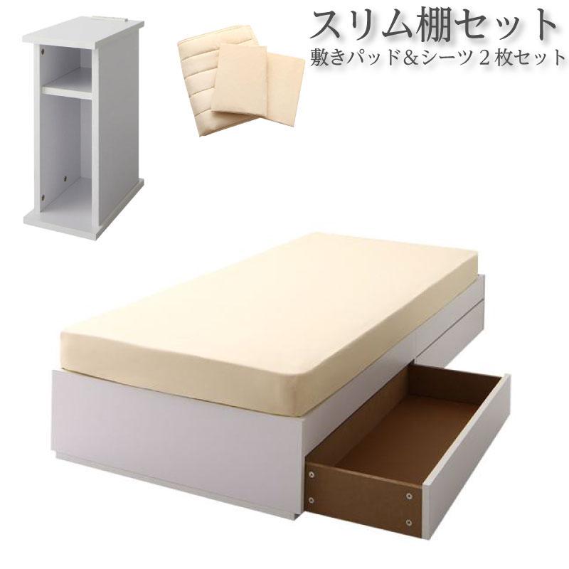 コンパクト収納ベッド CS コンパクトスモール 薄型プレミアムボンネルコイルマットレス付き スリム棚セット セミシングル ショート丈