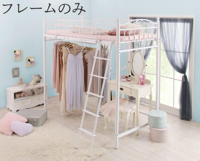 狭い部屋におすすめ おしゃれな選べるロフトベッドシリーズ ベッドフレームのみ 姫系タイプ シングル