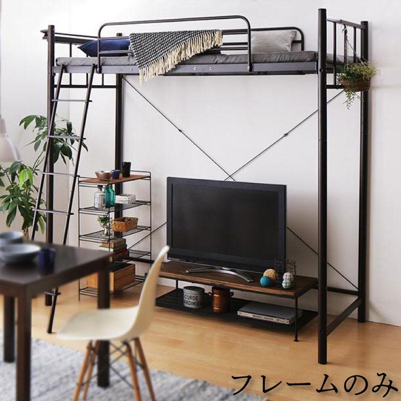 おしゃれな部屋実現 高さが選べる 棚・コンセント付シンプルロフトベッド ベッドフレームのみ スーパーハイ シングル