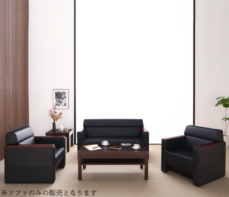 【スーパーSALE限定価格】条件や目的に応じて選べる高級木肘デザイン応接ソファセット Office Grade オフィスグレード ソファ3点セット 1P×2+2P