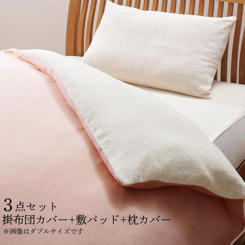 今治生まれの 綿100% 洗える ふっくらタオルの贅沢カバーリング 和やか 布団カバーセット セミダブル3点セット
