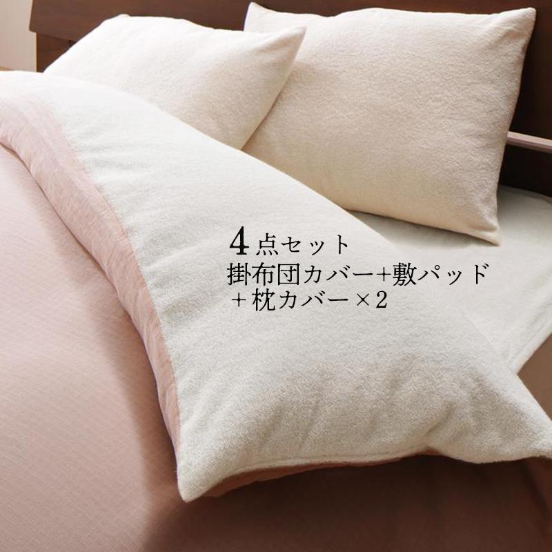 【スーパーSALE限定価格】今治生まれの 綿100% 洗える ふっくらタオルの贅沢カバーリング 和やか 布団カバーセット ダブル4点セット