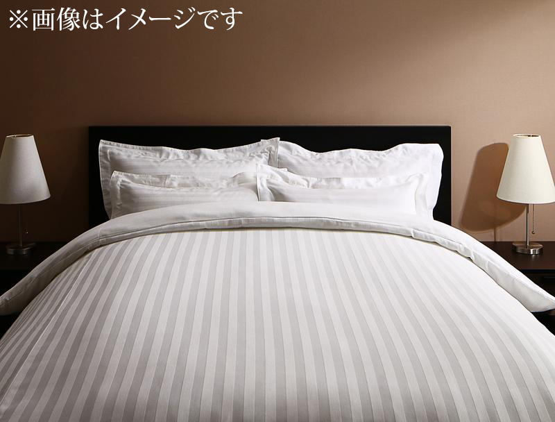 9色から選べるホテルスタイル ストライプサテンカバーリング 布団カバーセット ベッド用 50×70用 キング4点セット
