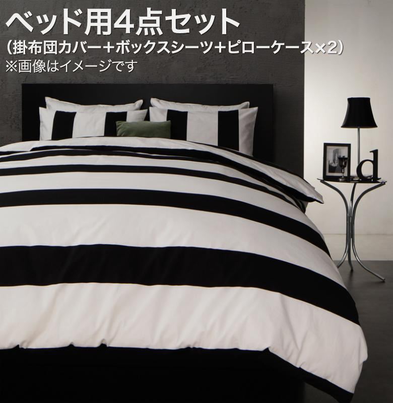 布団カバーセット【ベッド用】3点セット クイーン【rayures】ブラック モダンボーダーデザインカバーリング【rayures】レイユール