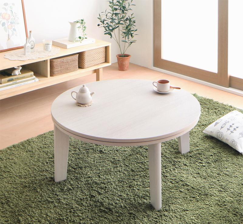 【単品】こたつテーブル 円形幅80cm【Paleta】ホワイト×ナチュラル オーバル&ラウンドデザイン天板リバーシブルこたつテーブル【Paleta】パレタ【代引不可】