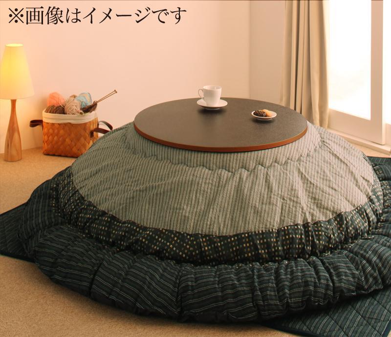しじら織り円形こたつ掛布団【紫月】しづき 直径225cm