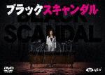 ブラックスキャンダル DVD-BOX (本編435分)[VPBX-15740]【発売日】2019/4/3【DVD】