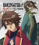 BAKUMATSU イキザマコンプリート Blu-ray (本編288分)[OVXN-51]【発売日】2019/2/27【Blu-rayDisc】